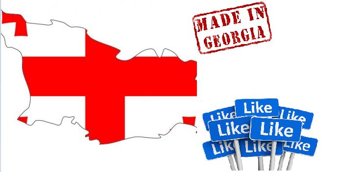 ქართული პროდუქტი, დამზადებულია საქართველოში, ქართულია & kar.ge