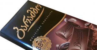 შავი-შოკოლადი-ბარამბო