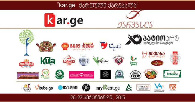 """kar.ge ქართული ქარვასლა"""""""
