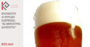 ჩამოსასხმელი ლუდი მაისტერბაუ 2