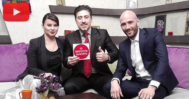 "LIVE: სტუმრად TV ""ერთსულოვნება""-ზე. თემა: ქართული პროდუქციის პოპულარიზაცია"