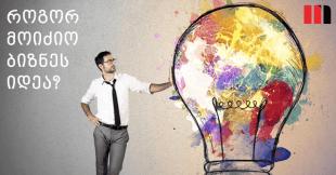 როგორ მოვიძიოთ ბიზნეს იდეა