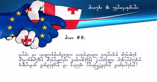 ქართული წარმოება