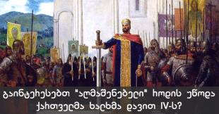 დავით IV აღმაშენებელი