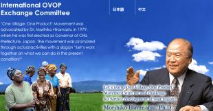 ovop - იაპონური გამოცდილება