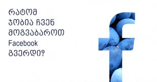 Facebook შედეგების ანალიზი