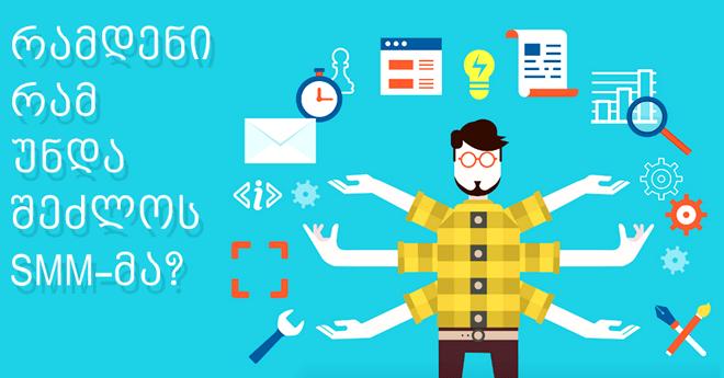 როგორი ციფრული მარკეტერი გჭირდება?