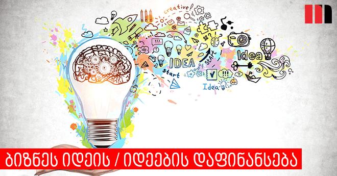 ბიზნეს იდეის დაფინანსება