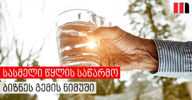 სასმელი წყლის საწარმო