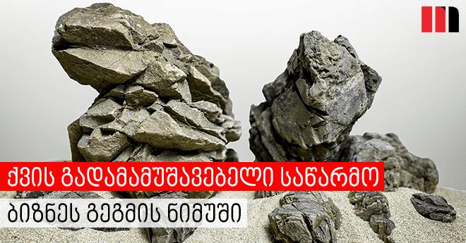 ქვის გადამამუშავებელი საწარმო