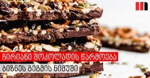 ჩირიანი შოკოლადის წარმოება