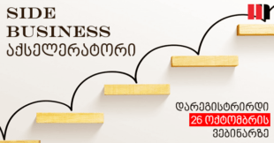 SIDE Business აქსელერატორი | საპილოტე ნაკადი #1